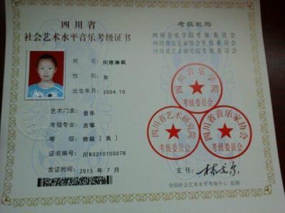 考级荣誉证书