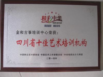 金和荣誉证书
